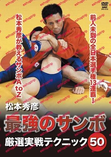 Hidehiko Matsumoto The Strongest Sambo